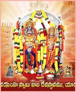 Sri Lakshmi Narasimha- Swamy Yadagirigutta